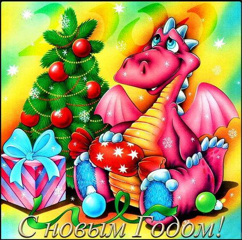 новогодние открытки с драконом