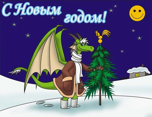 виртуальная новогодняя открытка с драконом